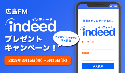 indeedキャンペーン